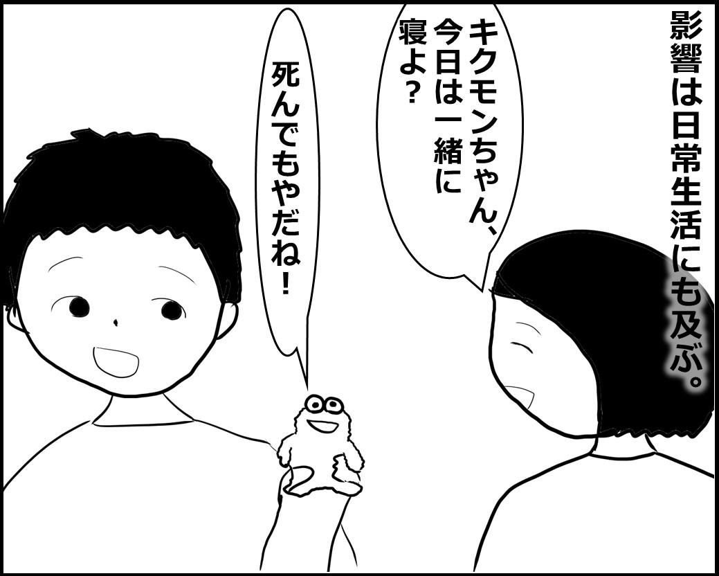f:id:Megumi_Shida:20200816055013j:plain