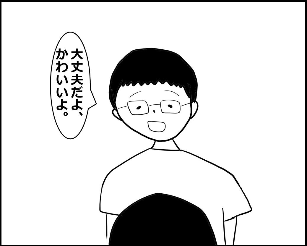f:id:Megumi_Shida:20200817150609j:plain