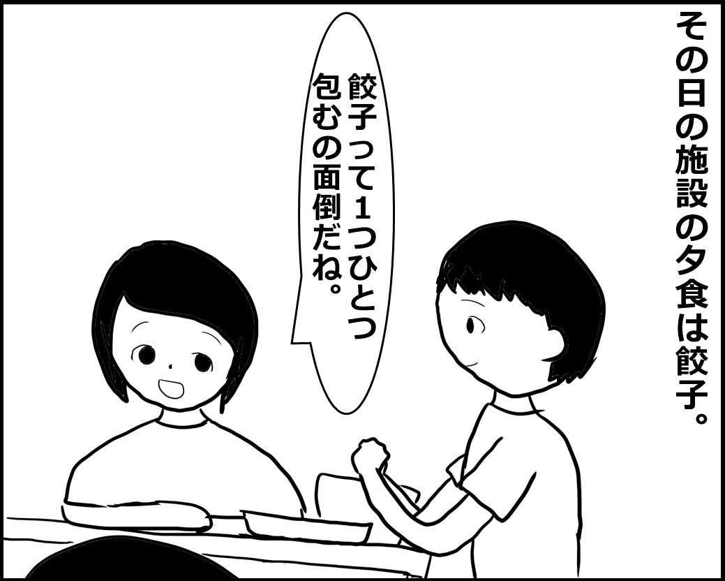 f:id:Megumi_Shida:20200819105756j:plain