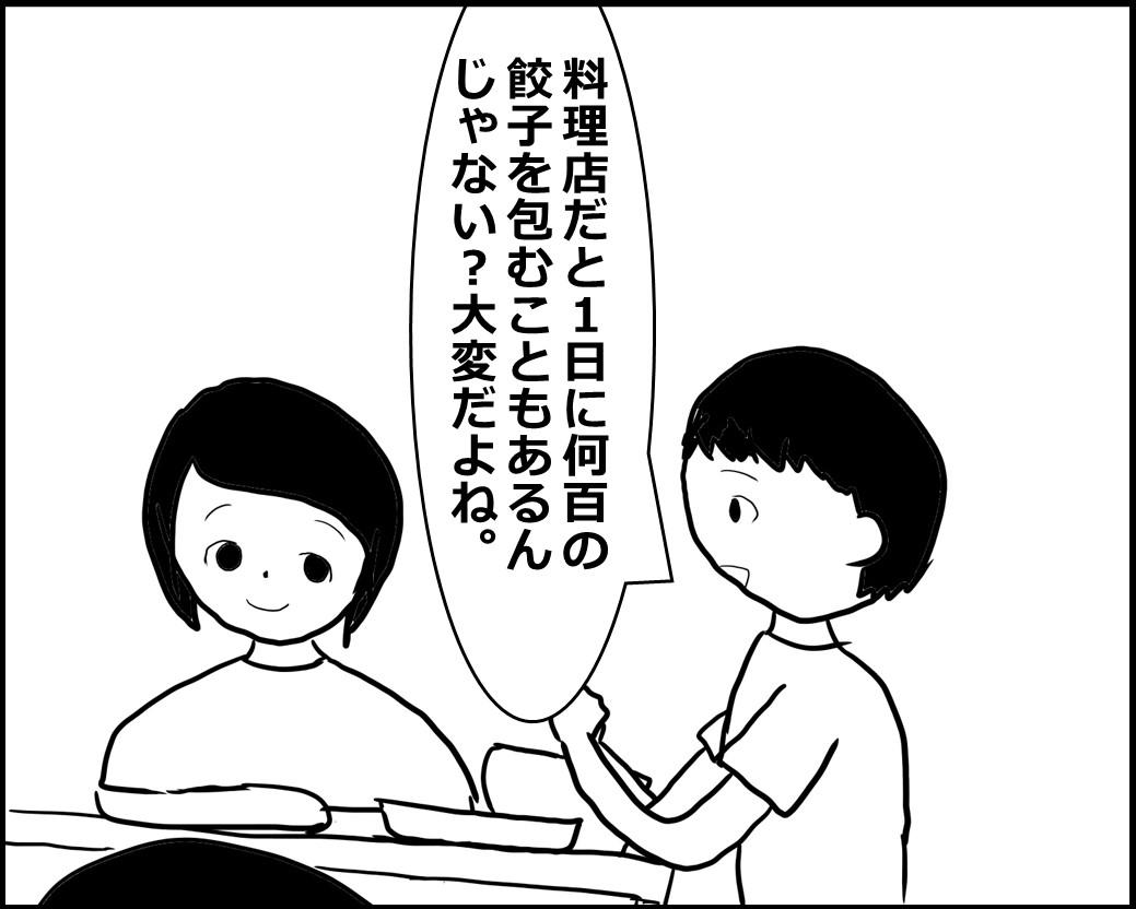 f:id:Megumi_Shida:20200819105801j:plain
