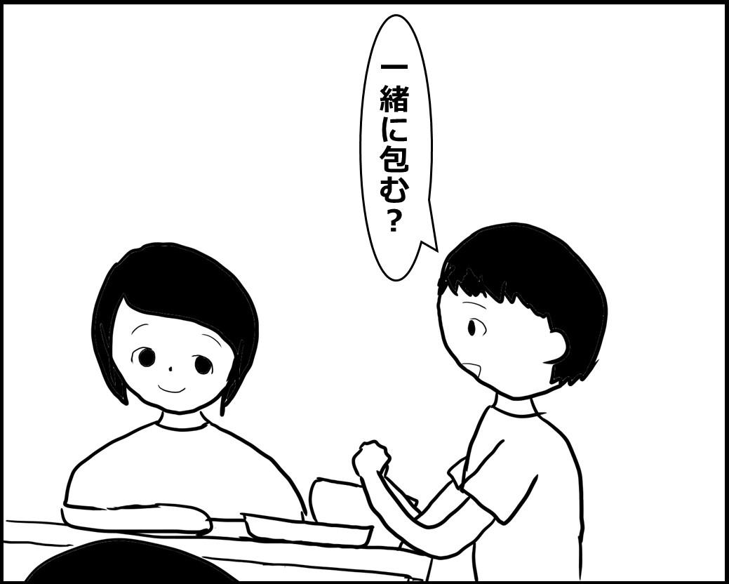 f:id:Megumi_Shida:20200819105807j:plain