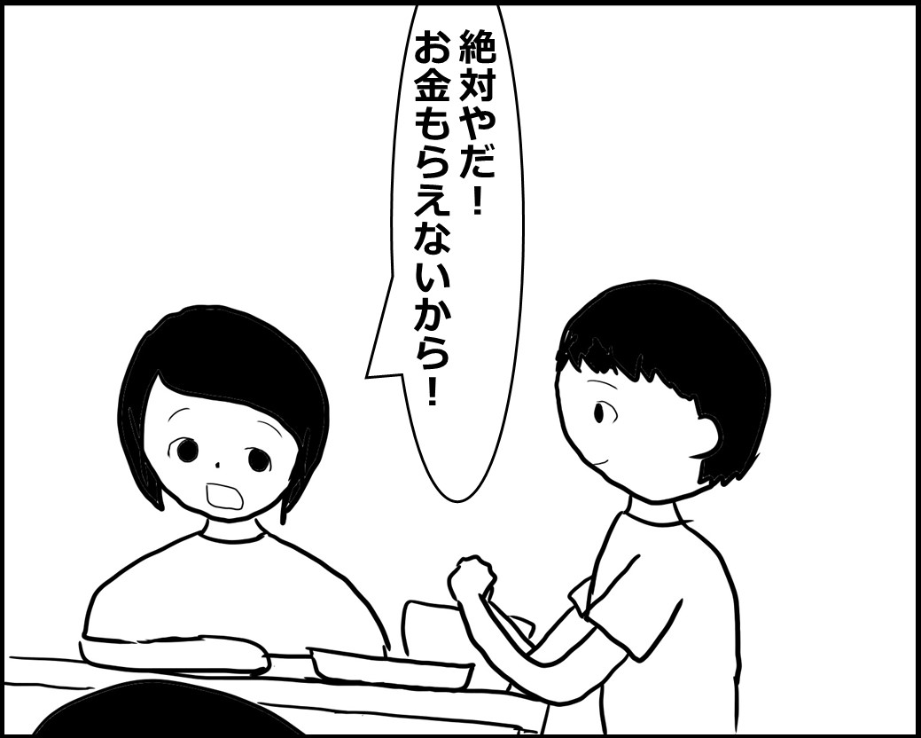 f:id:Megumi_Shida:20200819105810j:plain