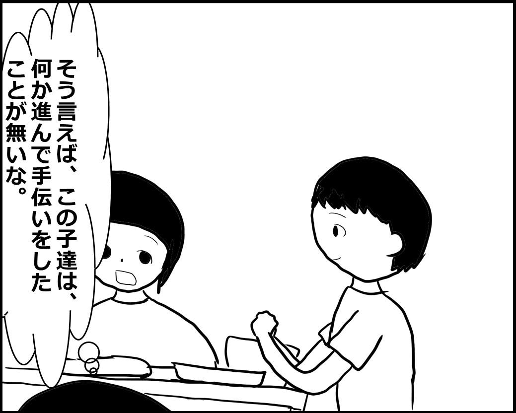 f:id:Megumi_Shida:20200819105818j:plain