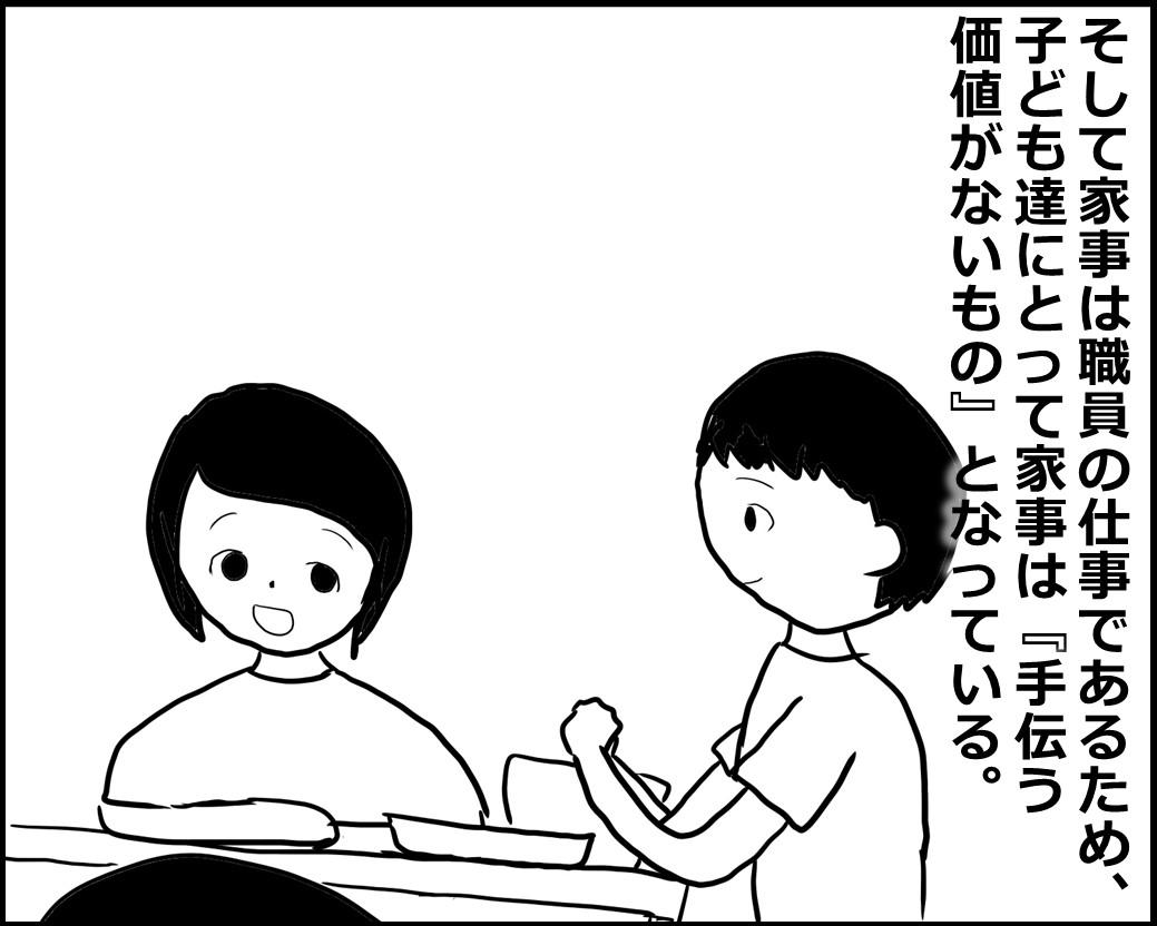 f:id:Megumi_Shida:20200819105827j:plain