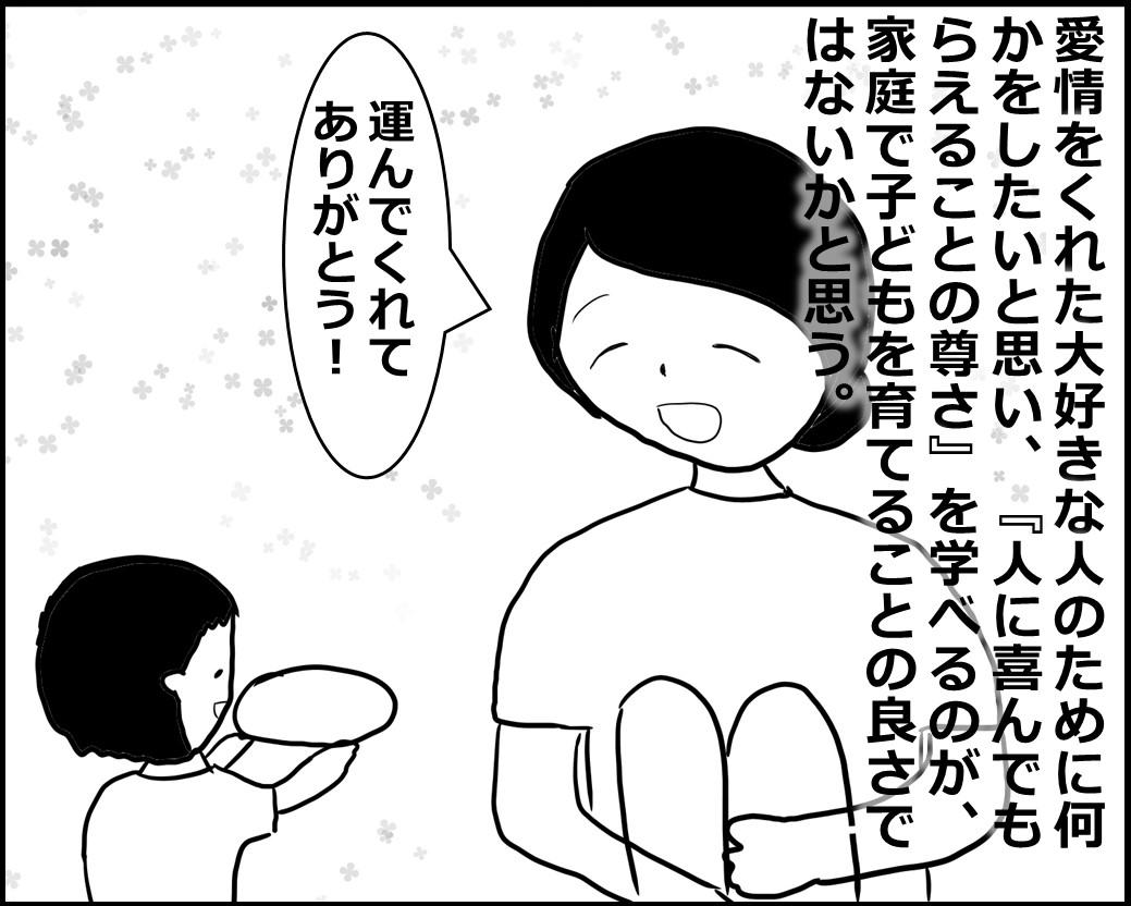 f:id:Megumi_Shida:20200819121956j:plain