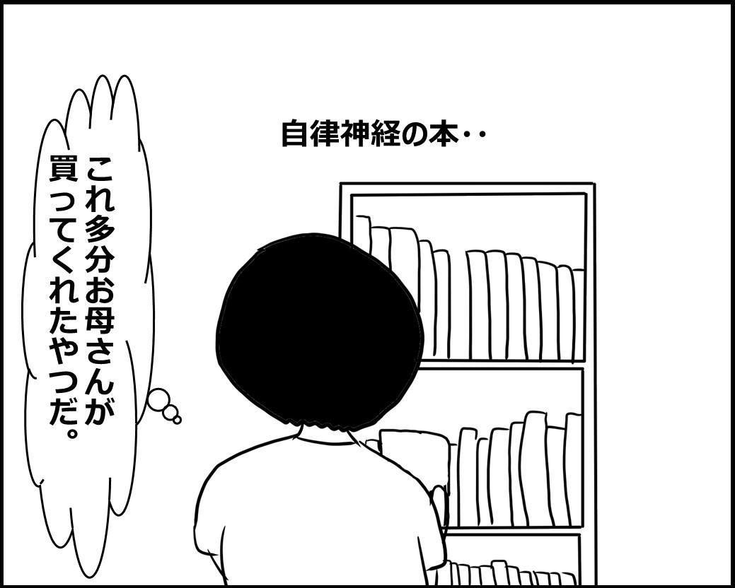f:id:Megumi_Shida:20200821153834j:plain