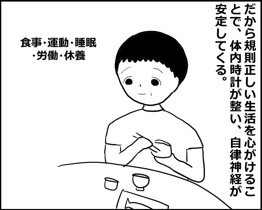 f:id:Megumi_Shida:20200824074313j:plain
