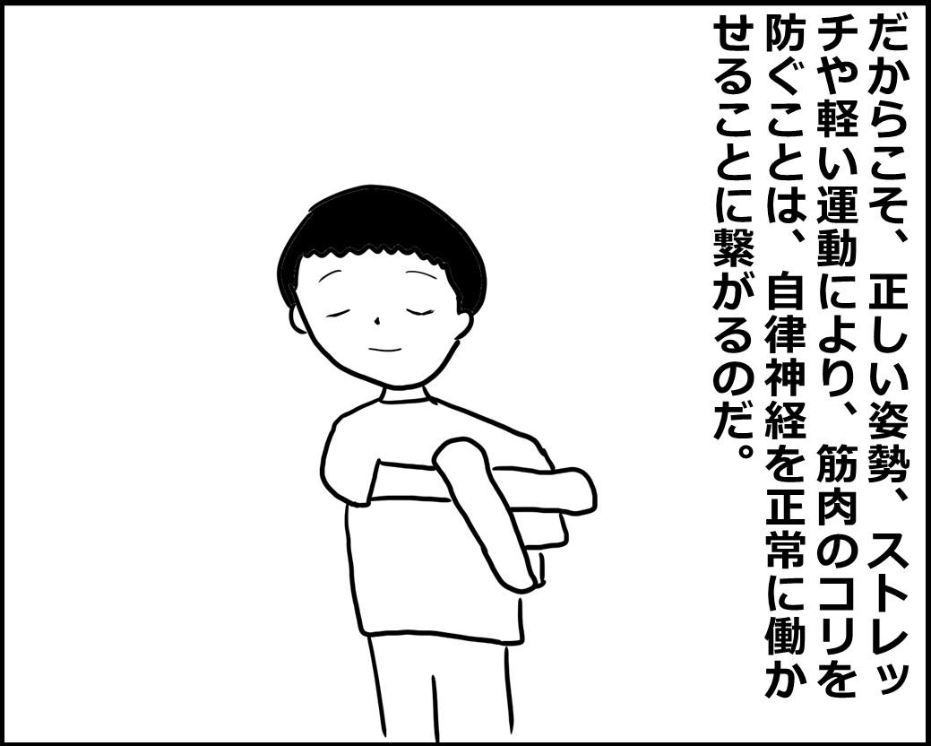 f:id:Megumi_Shida:20200824074337j:plain