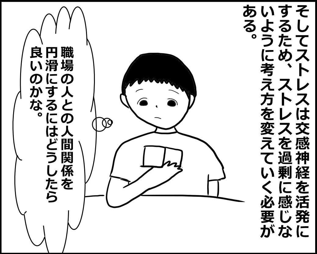 f:id:Megumi_Shida:20200824074343j:plain