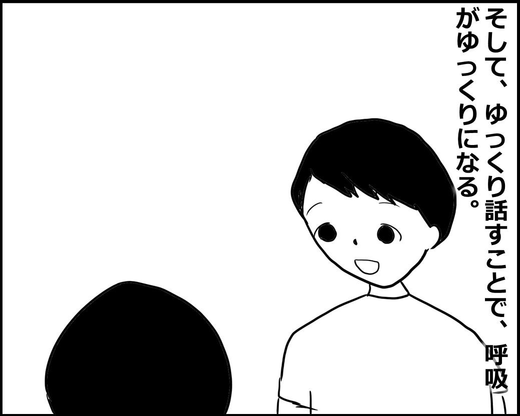 f:id:Megumi_Shida:20200825123213j:plain