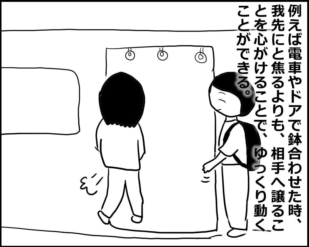 f:id:Megumi_Shida:20200825123230j:plain