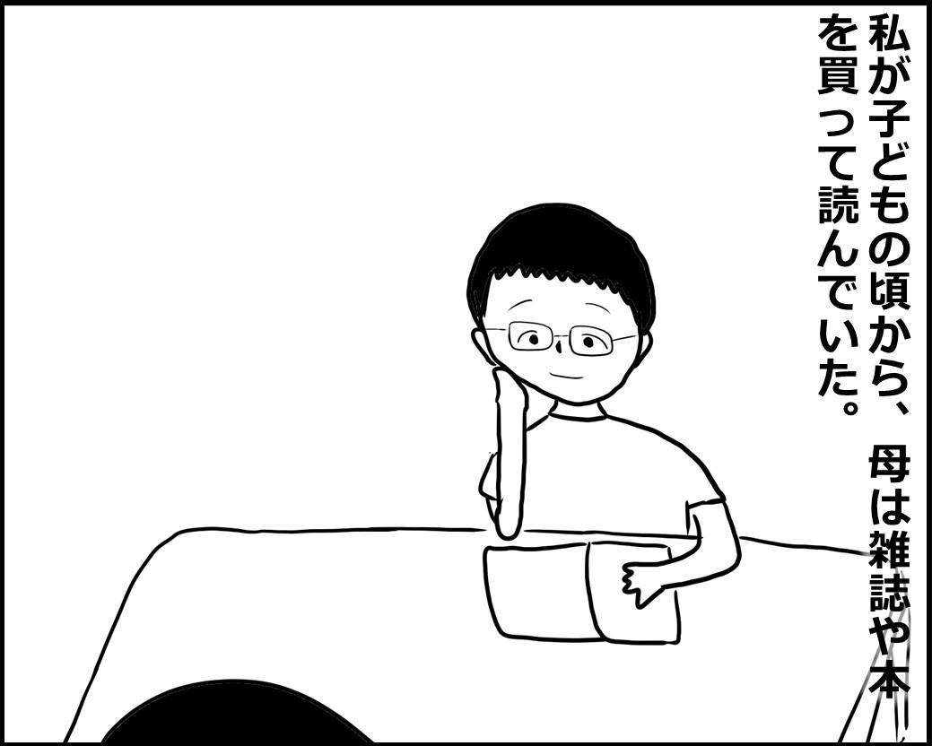 f:id:Megumi_Shida:20200825124052j:plain