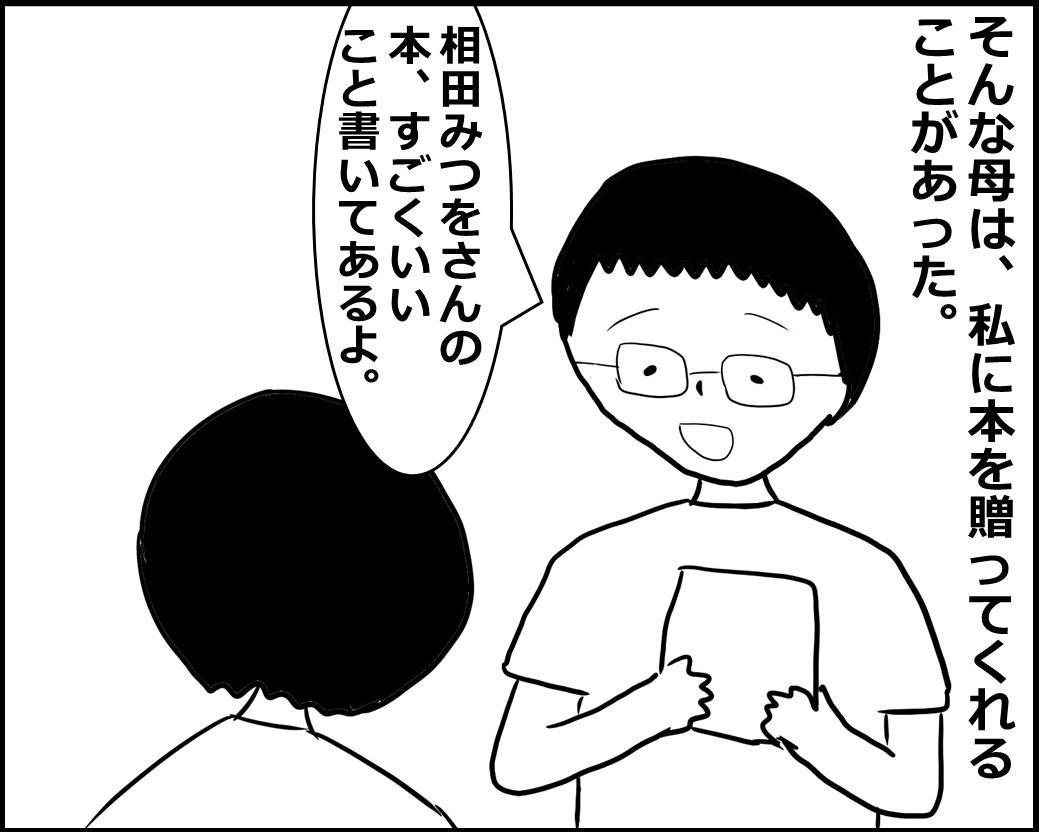 f:id:Megumi_Shida:20200825124056j:plain