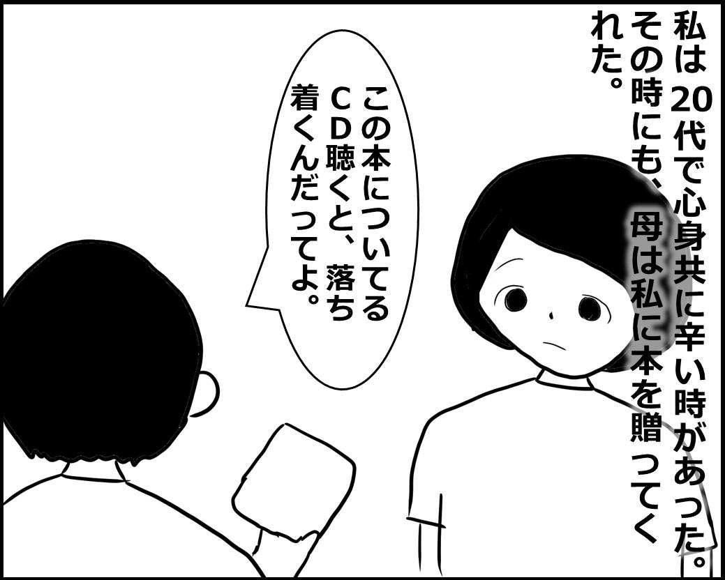 f:id:Megumi_Shida:20200825124103j:plain