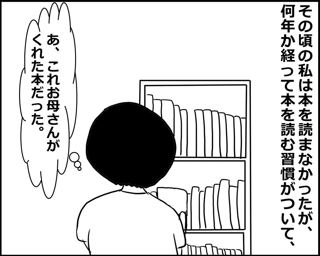 f:id:Megumi_Shida:20200825124110j:plain