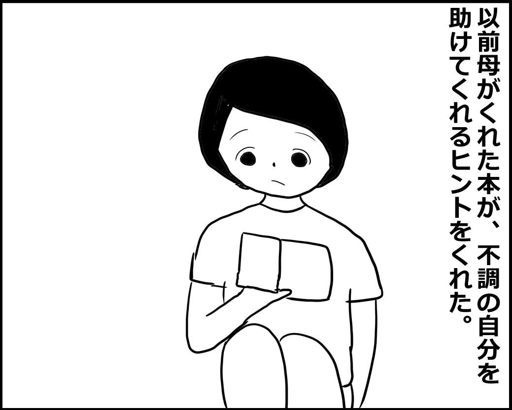 f:id:Megumi_Shida:20200825124115j:plain