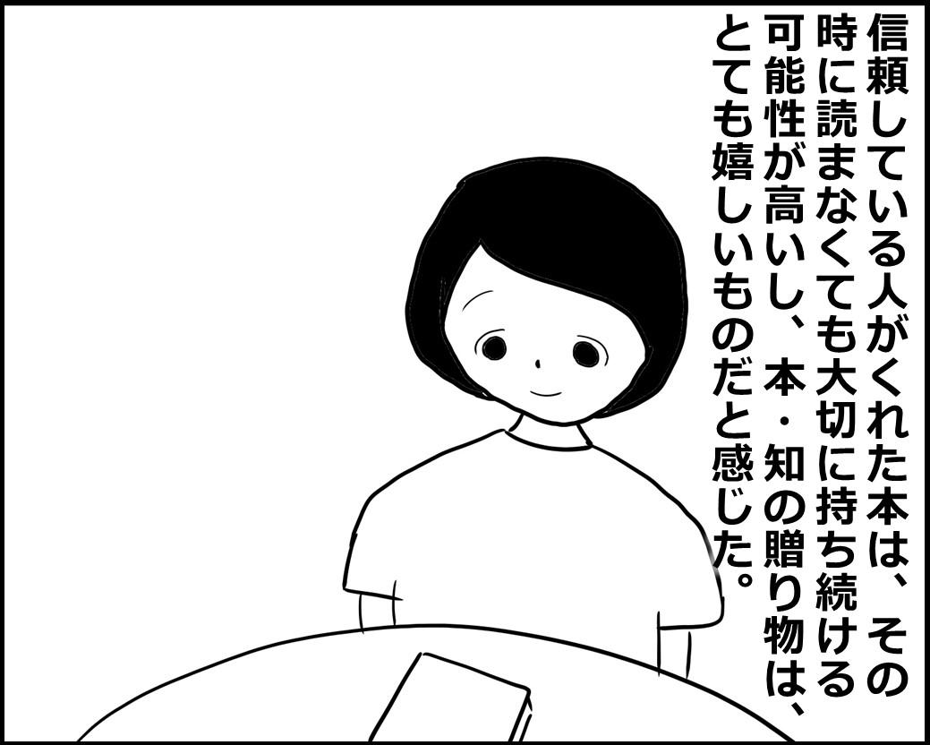 f:id:Megumi_Shida:20200825124125j:plain
