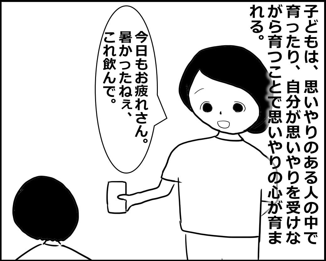 f:id:Megumi_Shida:20200827072901j:plain