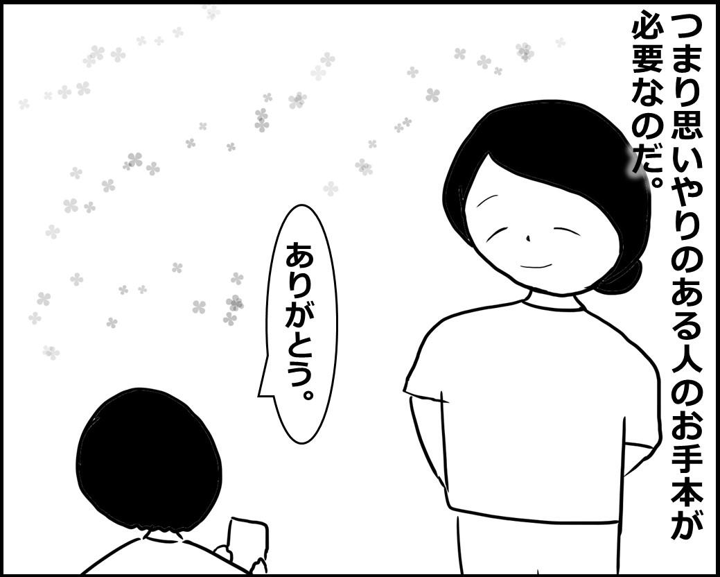 f:id:Megumi_Shida:20200827072907j:plain