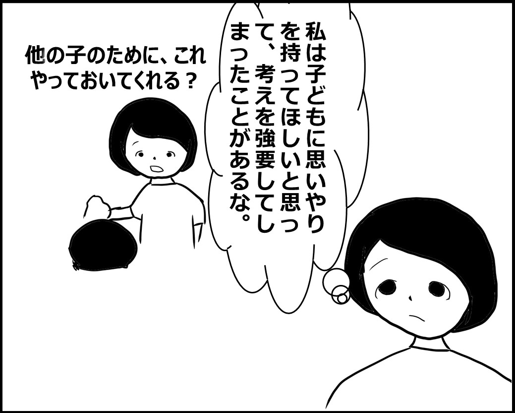 f:id:Megumi_Shida:20200827072914j:plain