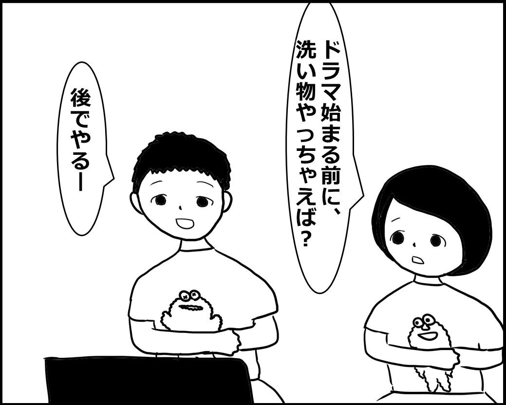 f:id:Megumi_Shida:20200830113241j:plain