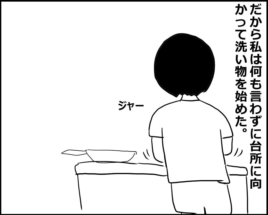 f:id:Megumi_Shida:20200830113256j:plain