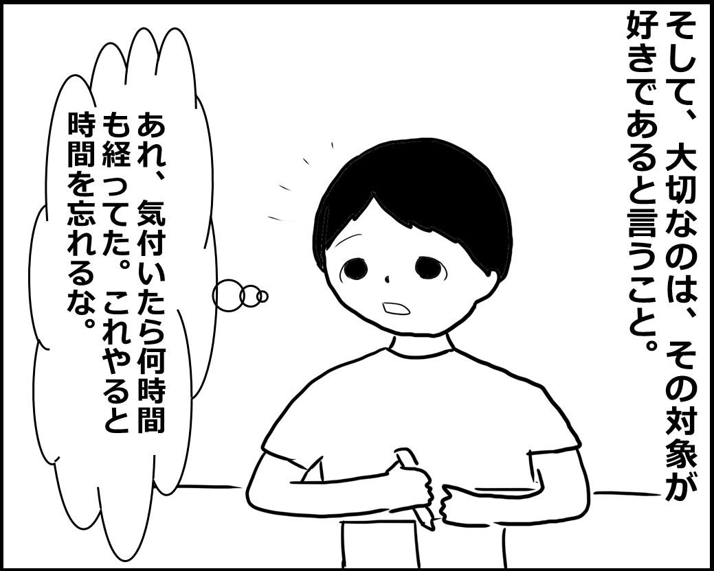 f:id:Megumi_Shida:20200831092243j:plain