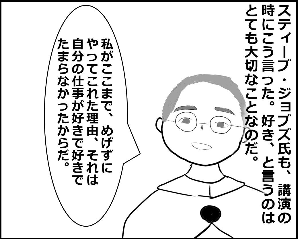 f:id:Megumi_Shida:20200831092250j:plain
