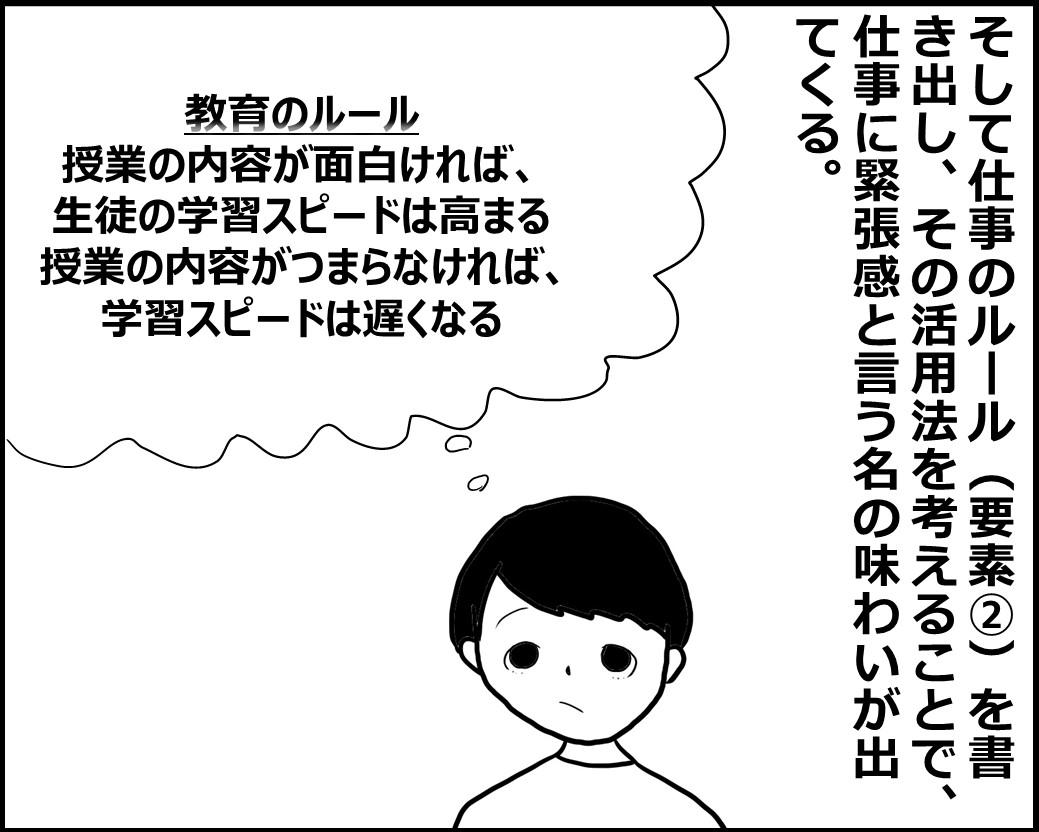 f:id:Megumi_Shida:20200902150345j:plain