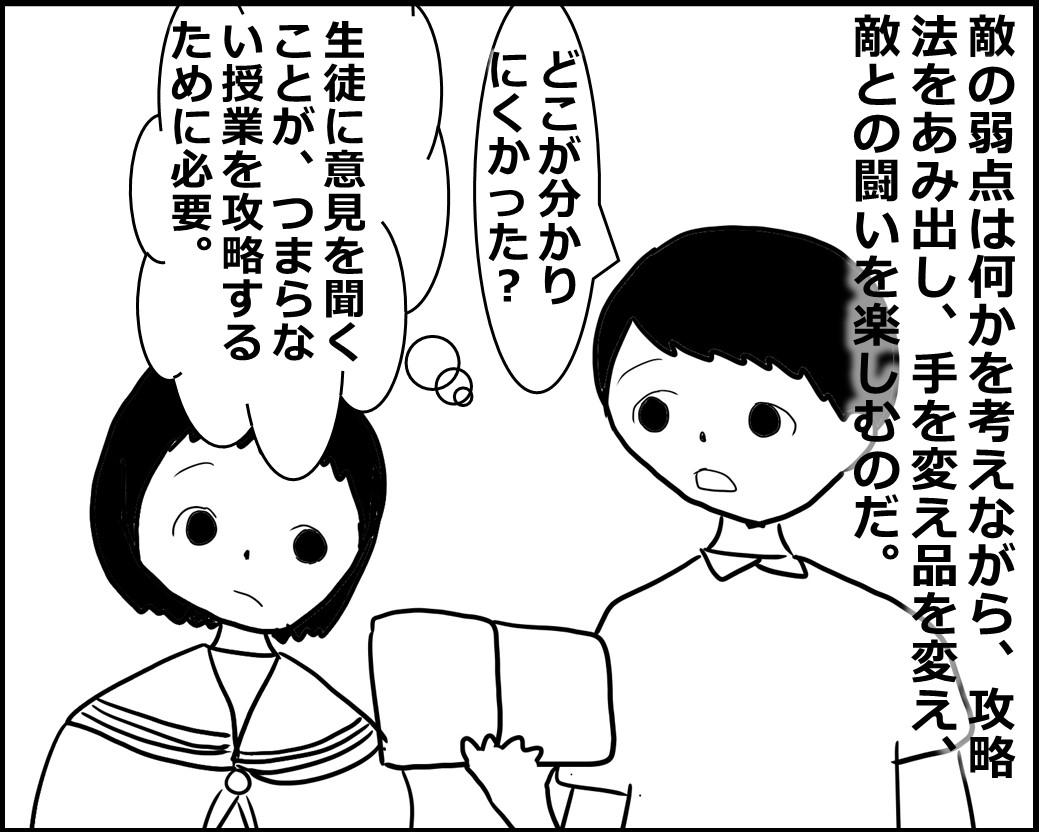 f:id:Megumi_Shida:20200902150403j:plain
