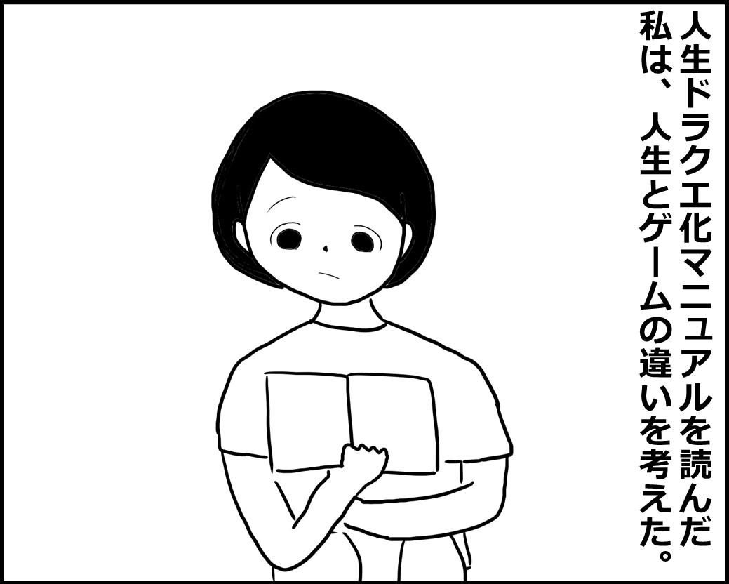 f:id:Megumi_Shida:20200903042155j:plain