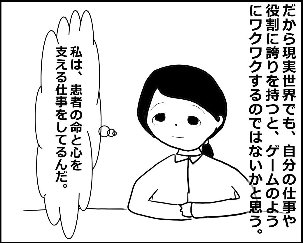 f:id:Megumi_Shida:20200903042214j:plain