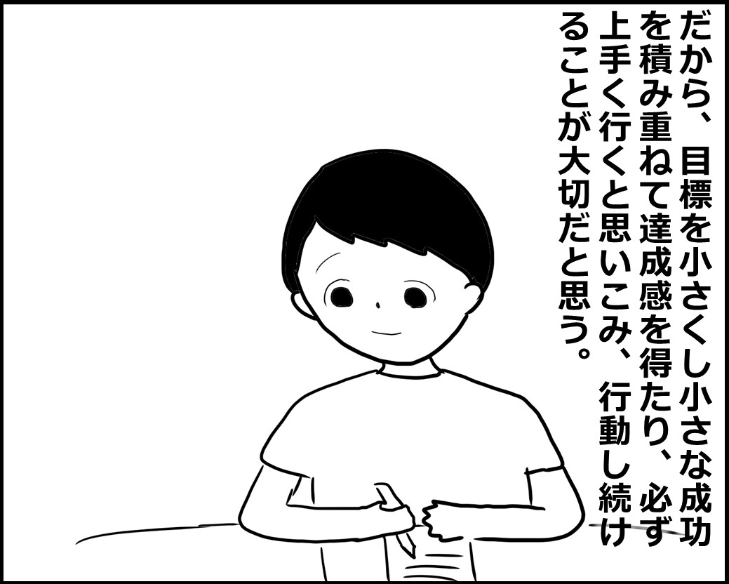 f:id:Megumi_Shida:20200903042233j:plain