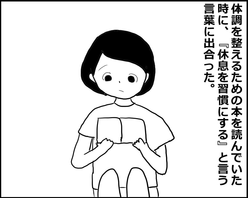 f:id:Megumi_Shida:20200904144114j:plain
