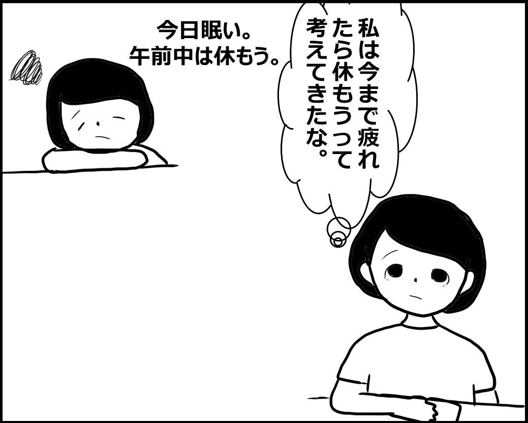 f:id:Megumi_Shida:20200904144145j:plain