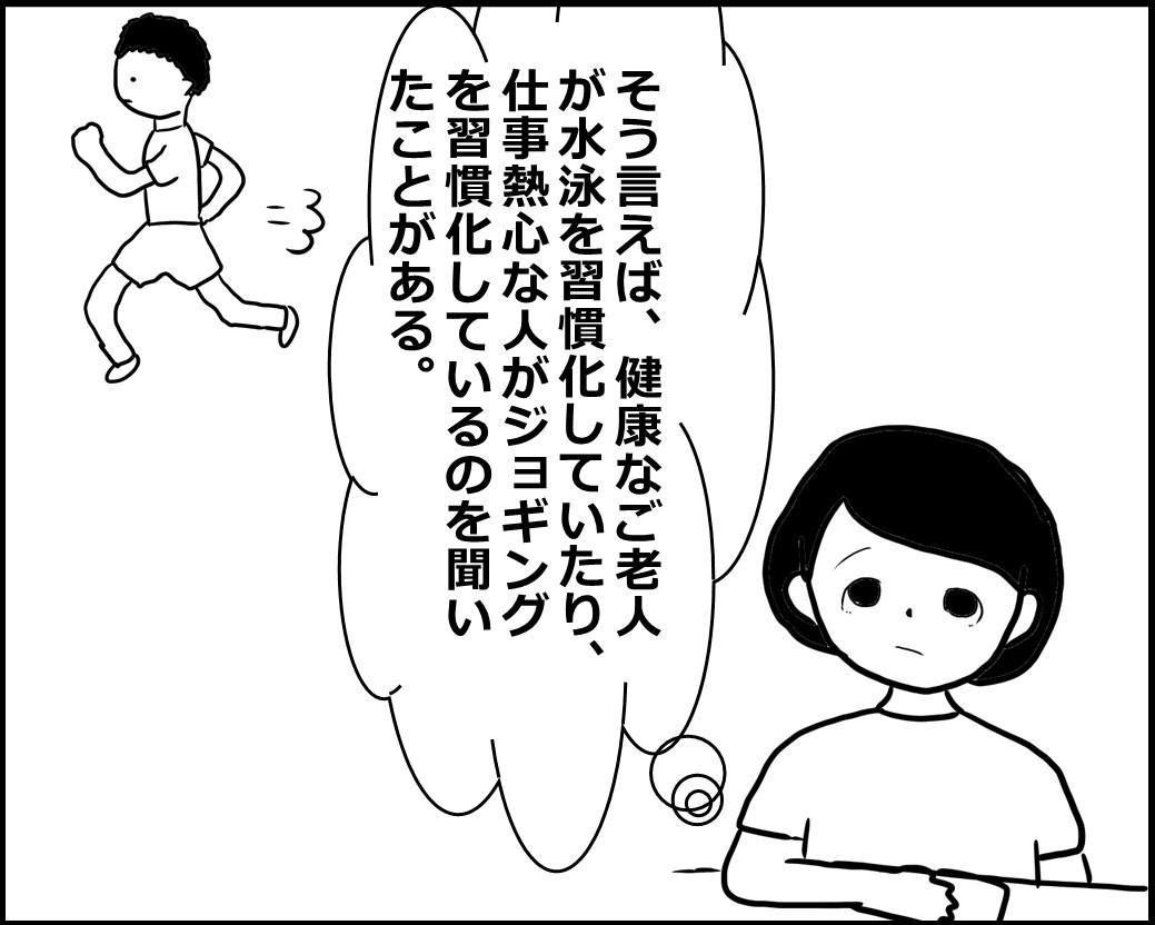 f:id:Megumi_Shida:20200904144203j:plain