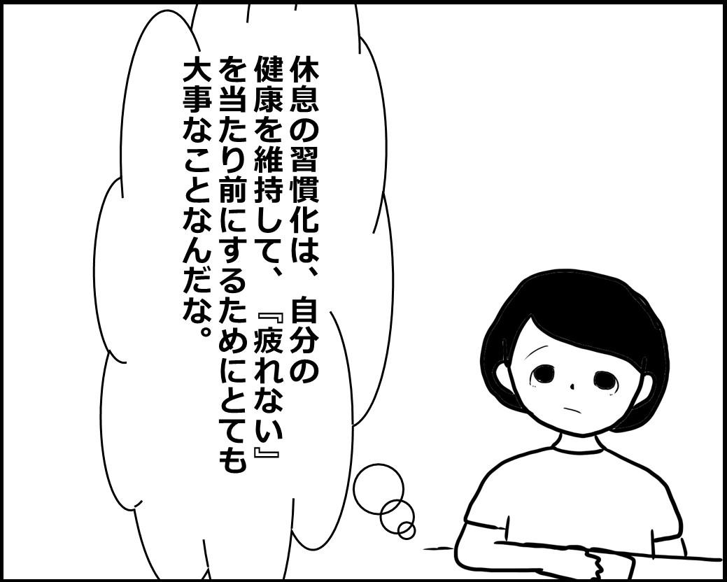 f:id:Megumi_Shida:20200904144223j:plain