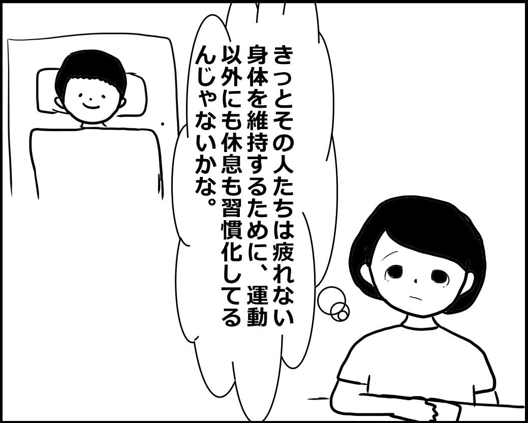f:id:Megumi_Shida:20200904144415j:plain