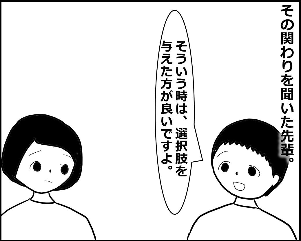 f:id:Megumi_Shida:20200905150710j:plain