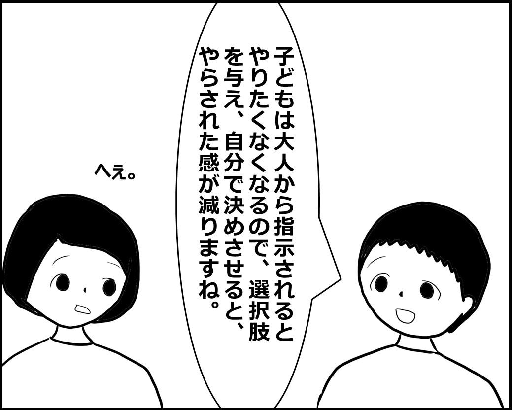 f:id:Megumi_Shida:20200905150726j:plain