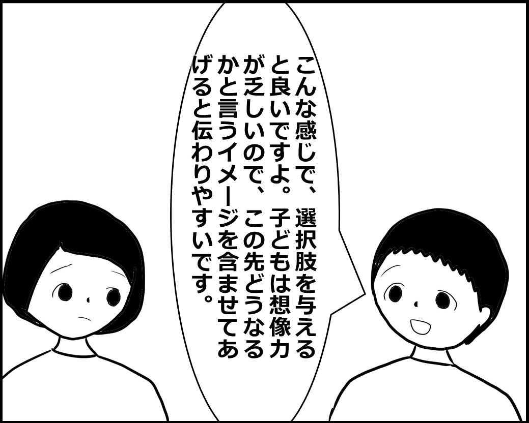 f:id:Megumi_Shida:20200905150821j:plain