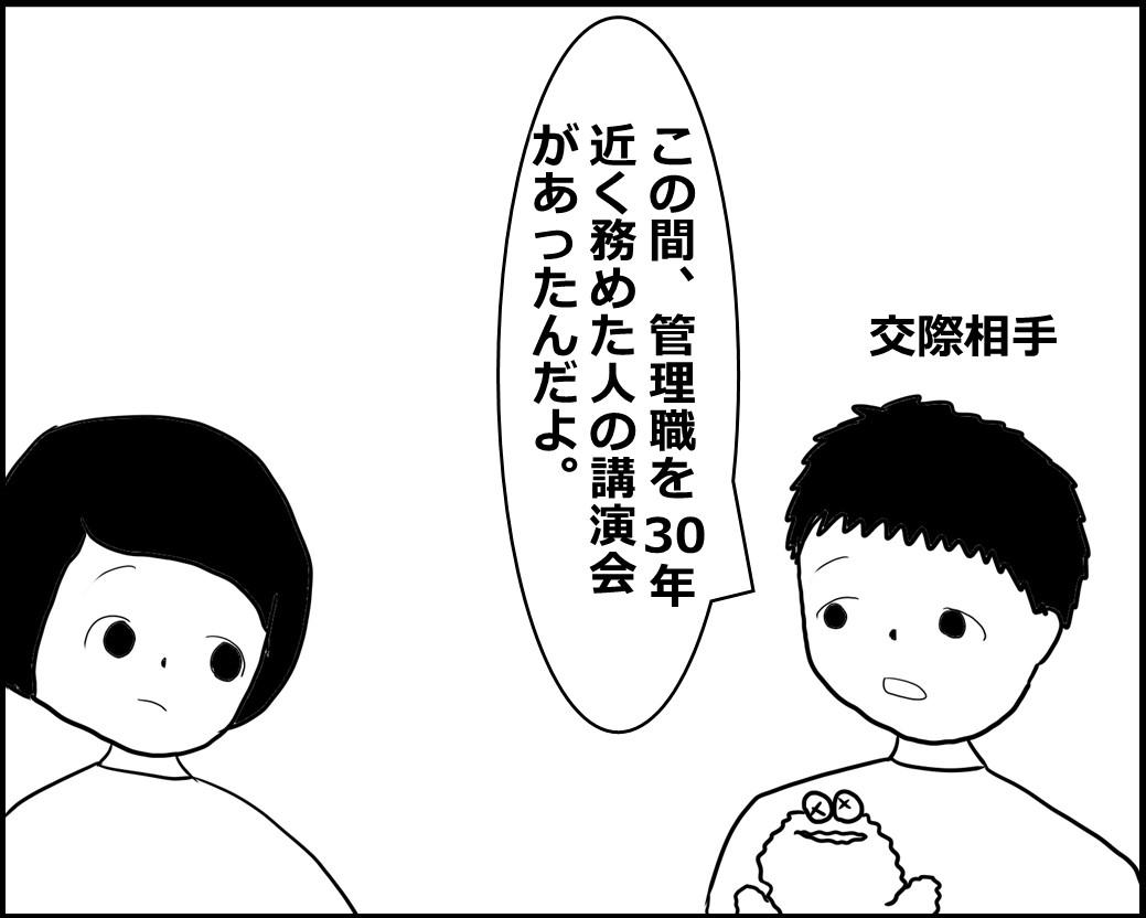 f:id:Megumi_Shida:20200906090600j:plain