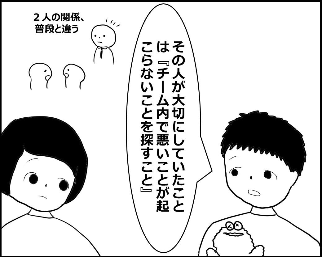 f:id:Megumi_Shida:20200906090604j:plain
