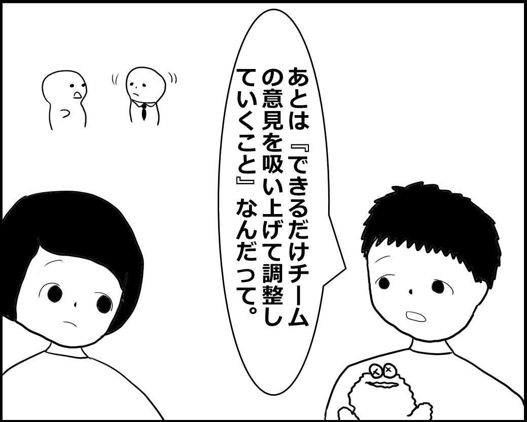 f:id:Megumi_Shida:20200906090611j:plain
