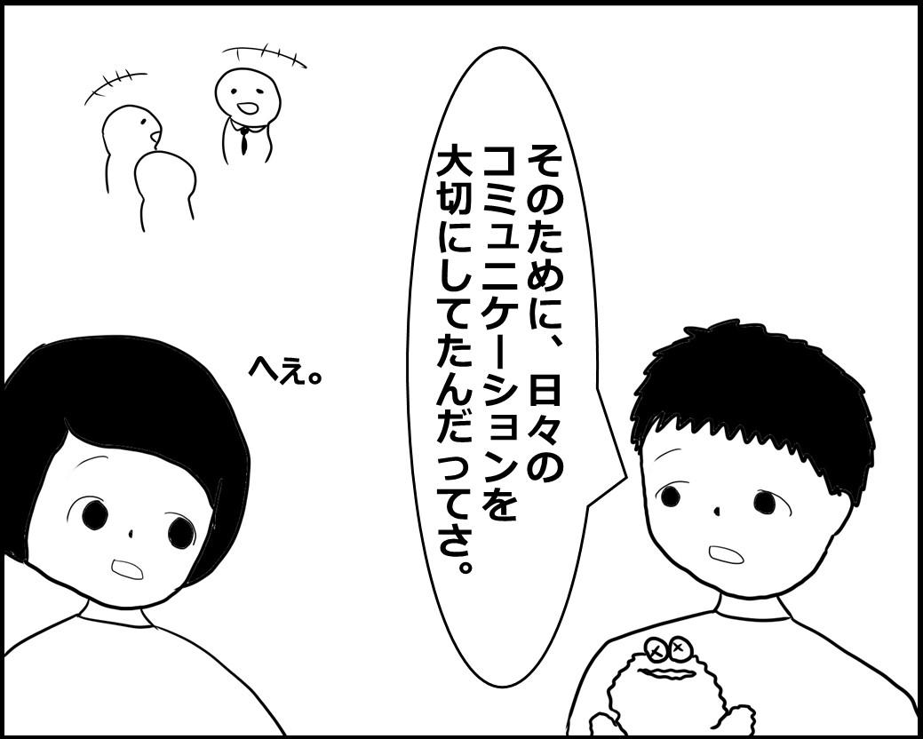 f:id:Megumi_Shida:20200906090620j:plain