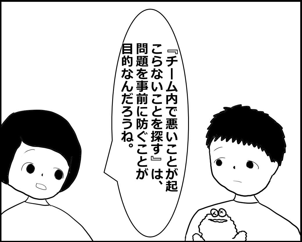 f:id:Megumi_Shida:20200906090630j:plain
