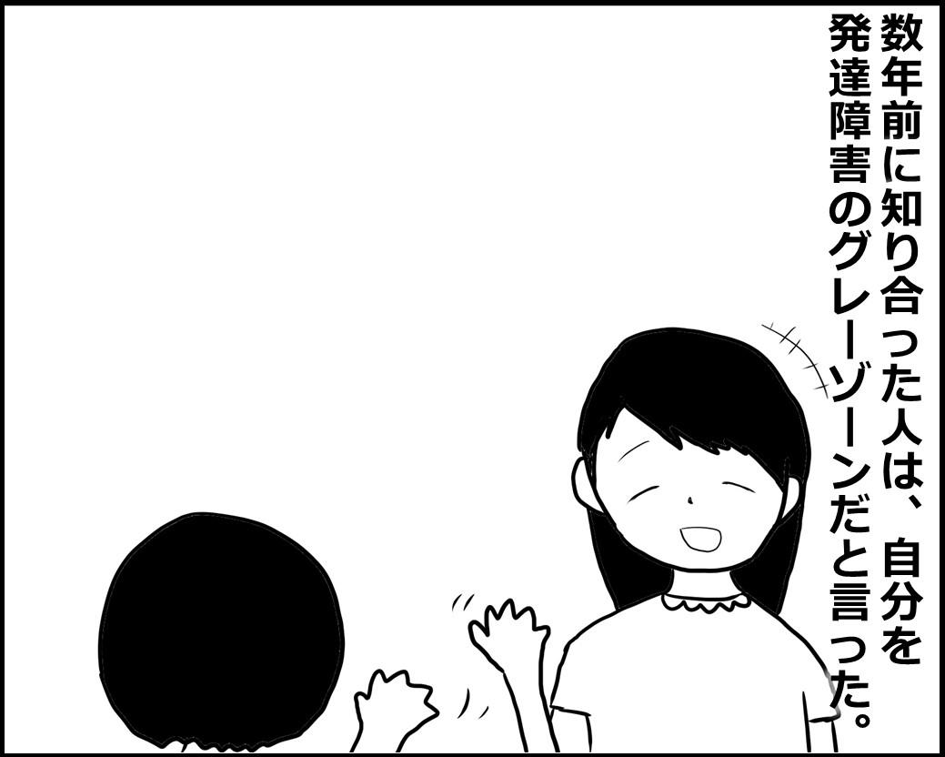f:id:Megumi_Shida:20200908130606j:plain