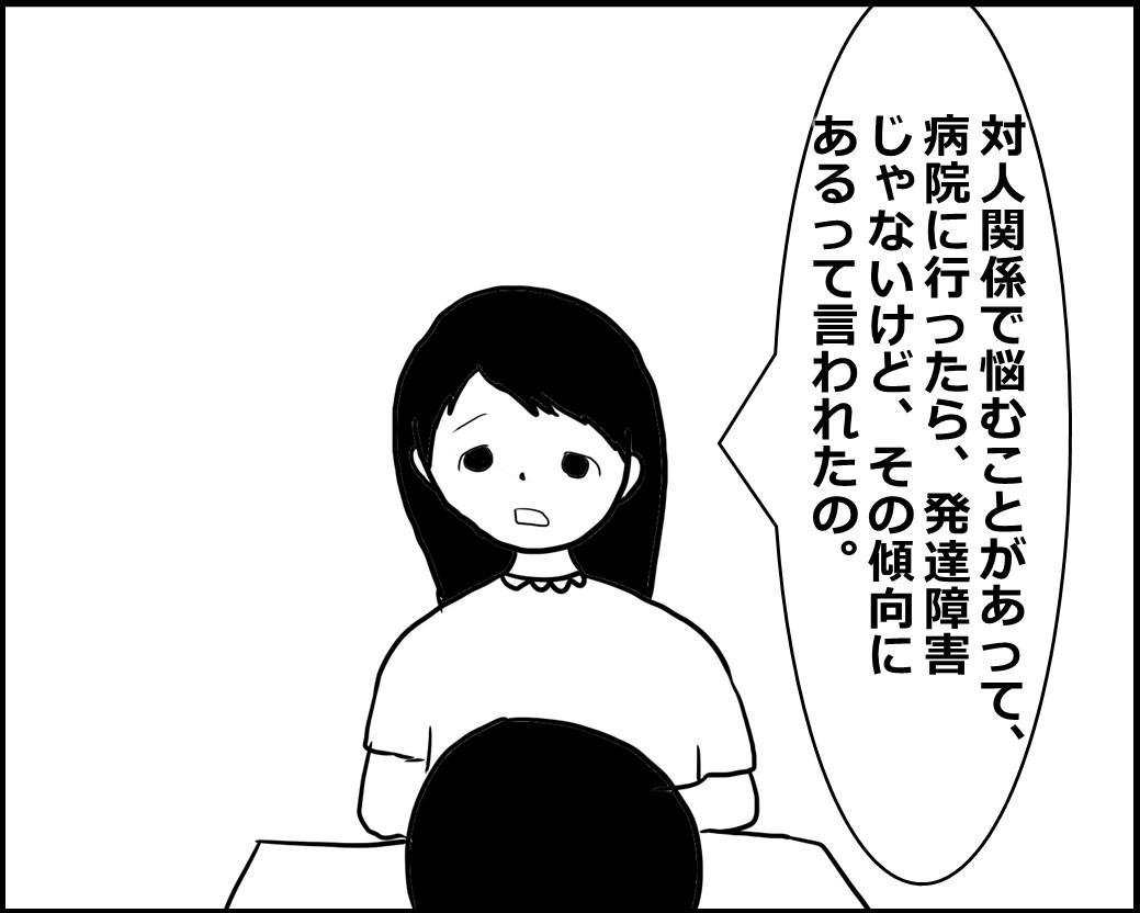 f:id:Megumi_Shida:20200908130612j:plain