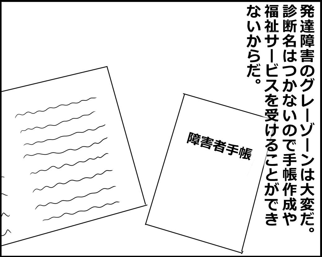 f:id:Megumi_Shida:20200908130616j:plain
