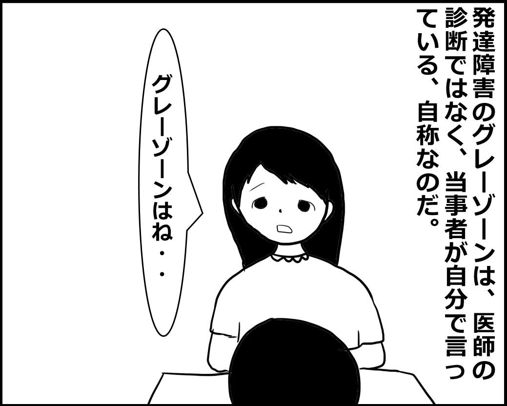 f:id:Megumi_Shida:20200908130623j:plain